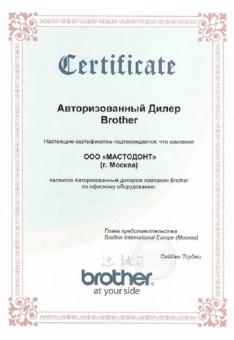 Brother - авторизованный дилер
