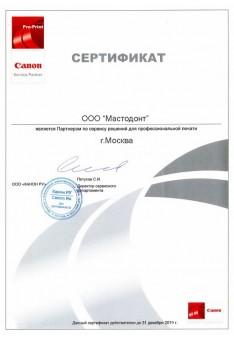 Canon - партнер по сервису решений для профессиональной печати