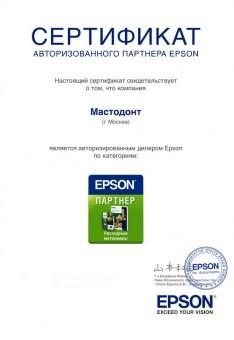 Epson - авторизованный дилер