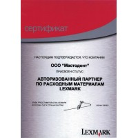 Сертификат Lexmark