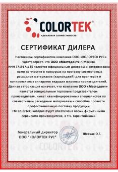 Colortek - официальный дилер