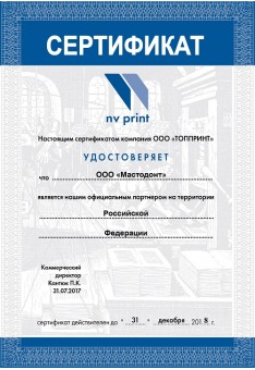 NV PRINT - официальный партнер