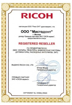 RICOH - зарегистрированный реселлер