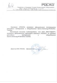 РОСКО - официальный партнер
