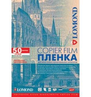 Пленка для копировальных аппаратов LOMOND (50 л.), прозрачная, двусторонняя, №0701415