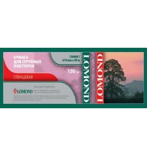 Рулон бумаги LOMOND, глянцевая, 150 г/ м2 (610x30x50,8) [1204031]