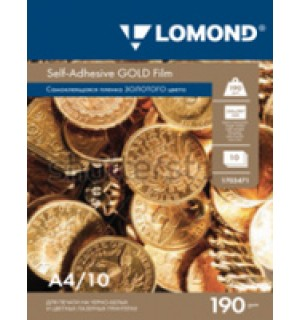 Самоклеящаяся ЗОЛОТАЯ пленка Lomond A4, 160 мкм для цв. лазерн. принтеров  (10 листов) [1703471]