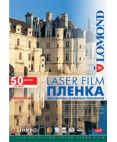 Пленка для цветных и ч/ б лазерных принтеров LOMOND (50 л.) A4 №0703415