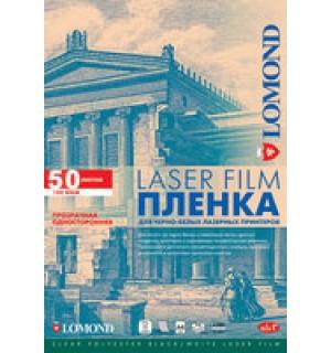 Пленка прозрачная для лазерных принтеров LOMOND (50 л.) №0705415